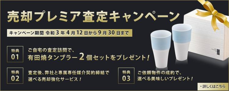 売却プレミア査定キャンペーン